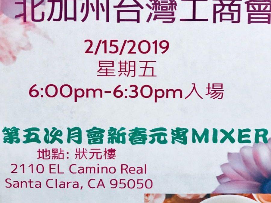 Feb/15/2019 新春元宵 MIXER 狀元樓