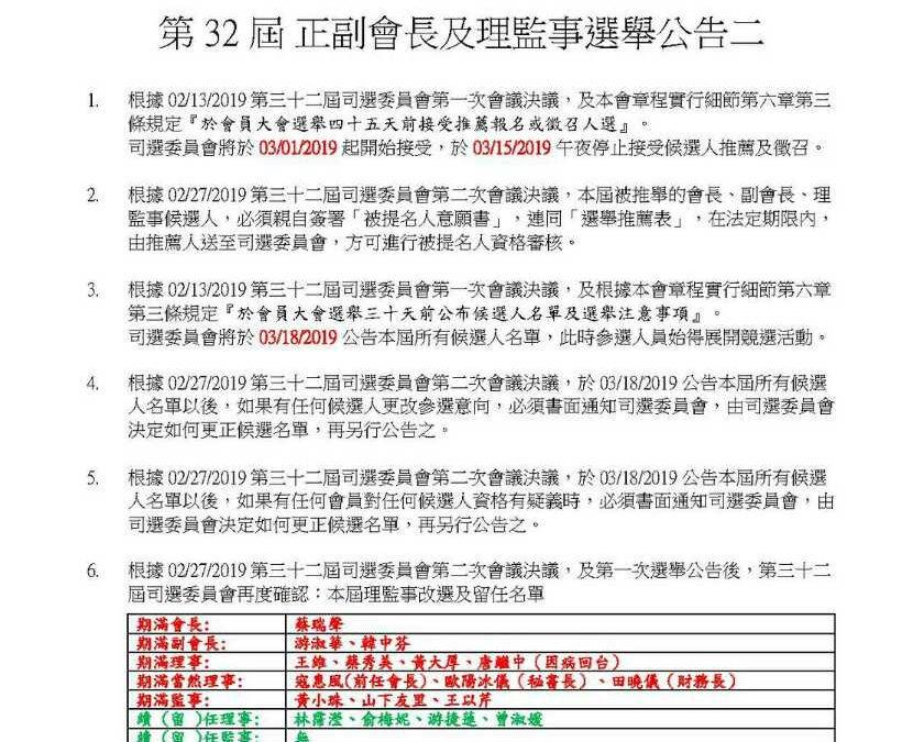 第32屆司選委員會選舉公告