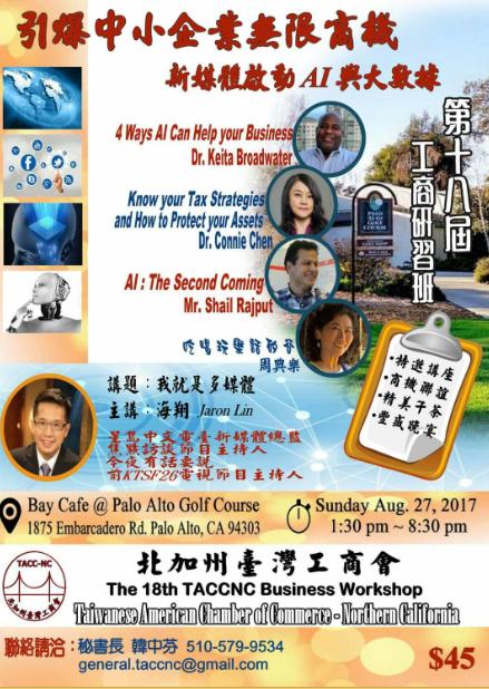 8/27/2017 工商研習班